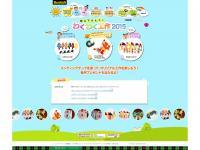 『親子で作ろう!わくわく工作2015byスコッチ(R)ブランド』サイト、オープン!