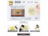3M ポスト・イット(R) 「POST YOUR DREAM」サイトオープン!