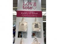 横浜タカシマヤ LOVE tote チャリティー