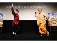 映画「カンフー・ヨガ」日本語吹き替え版完成披露試写会