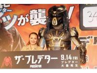 映画「ザ・プレデター」 お披露目キックオフイベント
