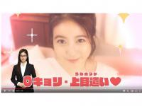 ar×雪肌精スペシャルWEBムービー 今田美桜直伝!必殺モテテク講座