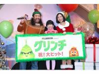 映画『グリンチ』大ヒット公開記念クリスマスイベント