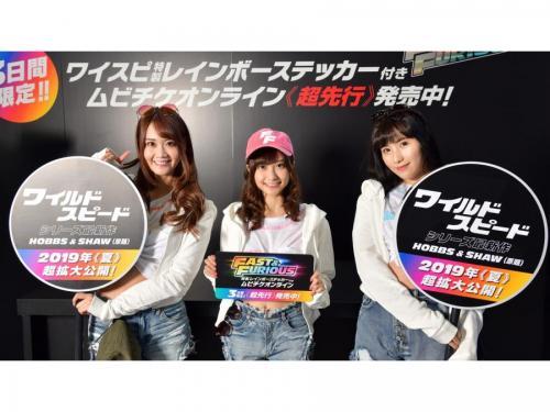 東京オートサロン2019「ワイルド・スピード」ブース