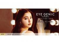 「EYE GENIC by EverColor(アイジェニック バイ エバーカラー) 」 年間広告契約(イメージキャラクター)新色5色追加