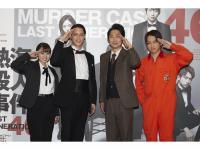 舞台「熱海殺人事件 LAST GENERATION 46」