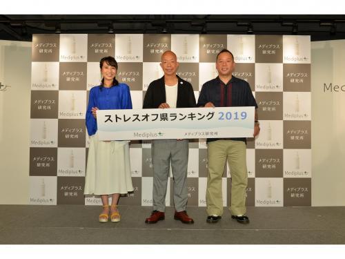 「ストレスオフ県ランキング2019」記者発表会