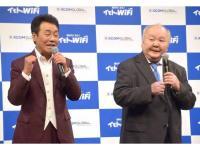 イモトのWiFi 新CM発表会