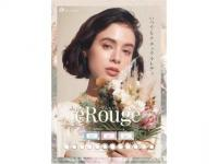 【eRouge(エルージュ)】年間広告契約(イメージキャラクター)新色3色追加