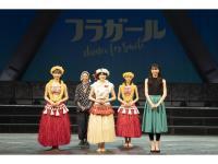 舞台「フラガール − dance for smile − 」