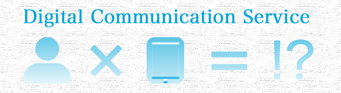 Digital Communication Service