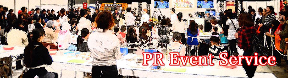 PR Event Service