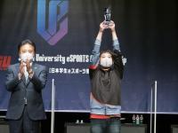 「Japan University eSPORTS Championship :U-Champ. ~日本学生eスポーツ競技大会~